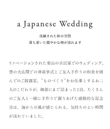"a Japanese Weding 洗練された和の空間  落ち着いた穏やかな時が流れます リノベーションされた葉山の古民家でのウェディング。 畳の大広間での神前挙式とご友人手作りの和食を囲んでのご披露宴。""ものづくり"