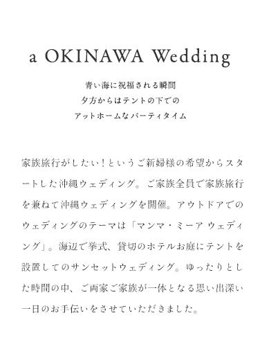 a OKINAWA Weding 青い海に祝福される瞬間  夕方からはテントの下での アットホームなパーティタイム 家族旅行がしたい!というご新婦様の希望からスタートした沖縄ウェディング。ご家族全員で家族旅行を兼ねて沖縄ウェディングを開催。ア